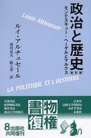 政治と歴史 モンテスキュ-・ヘ-ゲルとマルクス