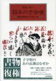 日本の子守唄 民俗学的アプロ-チ