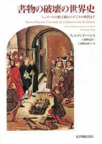 書物の破壊の世界史 シュメ-ルの粘土板からデジタル時代まで