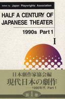 Half a century of Japanese theater 〈vol.1〉