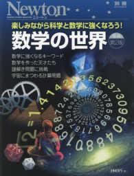 数学の世界 楽しみながら科学と数学に強くなろう! ニュートンムック
