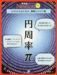 円周率π 3.14からはじまる, 無限につづく数