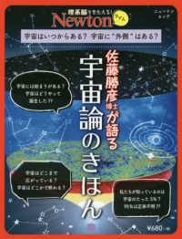 """佐藤勝彦博士が語る宇宙論のきほん 宇宙はいつからある? 宇宙に""""外側""""はある? ニュートンムック 理系脳をきたえる!Newtonライト"""