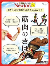 筋肉のきほん 筋肉をつけて健康的な体を手に入れよう! Newtonライト : 理系脳をきたえる!