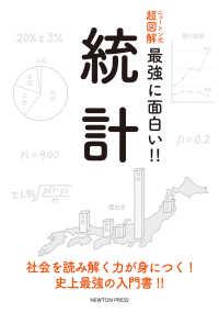 統計 ニュートン式超図解最強に面白い!!