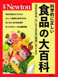 科学的に正しい食品の大百科