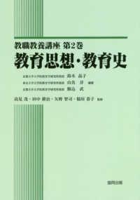 教職教養講座 第2巻 教育思想・教育史