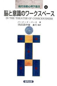 現代基礎心理学選書 第4巻