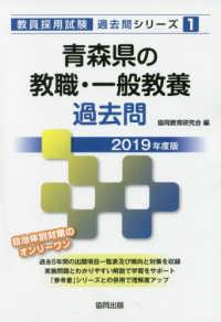 青森県の教職・一般教養過去問