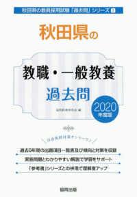 秋田県の教職・一般教養過去問
