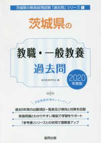茨城県の教職・一般教養過去問 2020年度版 茨城県の教員採用試験過去問シリーズ