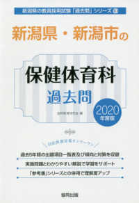 新潟県・新潟市の保健体育科過去問 2020年度版 新潟県の教員採用試験「過去問」シリーズ ; 10