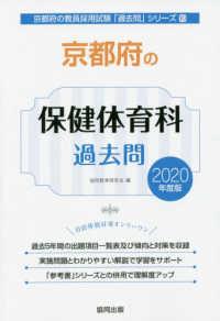 京都府の保健体育科過去問 2020年度版 京都府の教員採用試験「過去問」シリーズ ; 10