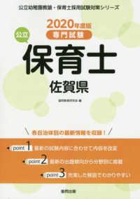 公立保育士佐賀県 2020年度版 専門試験