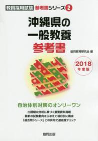 沖縄県の一般教養参考書 2019年度版 教員採用試験参考書シリーズ