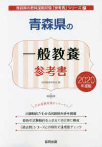 青森県の一般教養参考書