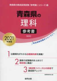 青森県の理科参考書
