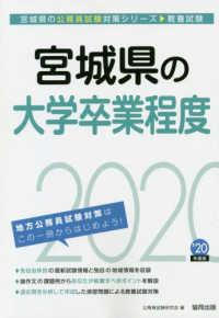 宮城県の大学卒業程度 教養試験