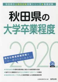 秋田県の大学卒業程度 教養試験