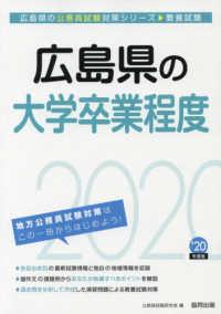 広島県の大学卒業程度 教養試験 2020年度版 広島県の公務員試験対策シリーズ