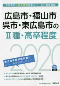 広島市・福山市・呉市・東広島市のⅡ種・高卒程度 教養試験 2020年度版 広島県の公務員試験対策シリーズ