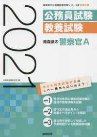 青森県の警察官A : 教養試験