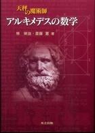 天秤の魔術師アルキメデスの数学