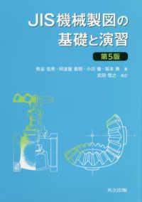 JIS機械製図の基礎と演習