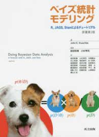ベイズ統計モデリング R, JAGS, Stanによるチュートリアル