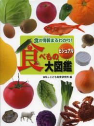 ビジュアル 食べもの大図鑑  食の情報まるわかり!