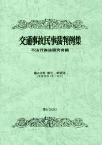 交通事故民事裁判例集 49巻 索引・解説号 平成28年1月~12月