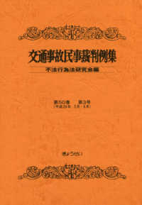交通事故民事裁判例集  第50巻  第3号 (平成29年5月・6月)