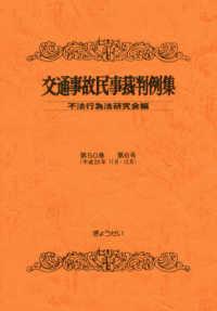 交通事故民事裁判例集  第50巻  第6号 (平成29年11月・12月)