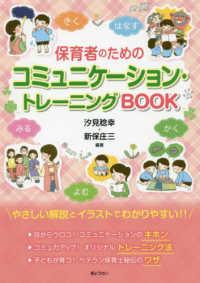 保育者のためのコミュニケーション・トレーニングBOOK