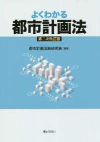よくわかる都市計画法 第二次改訂版