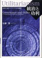 統治と功利 功利主義リベラリズムの擁護