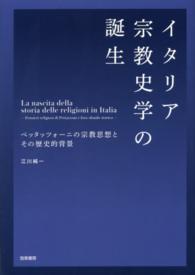 イタリア宗教史学の誕生 ペッタッツォ-ニの宗教思想とその歴史的背景