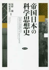 帝国日本の科学思想史 = Essais en histoire de la pensée scientifique du Japon impérial