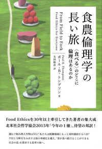 食農倫理学の長い旅
