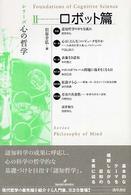 シリ-ズ心の哲学 2(ロボット篇)