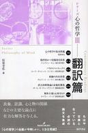 シリ-ズ心の哲学 3(翻訳篇)