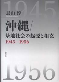 沖縄/基地社会の起源と相克 1945-1956