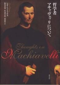 哲学者マキァヴェッリについて
