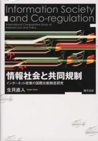 情報社会と共同規制 インタ-ネット政策の国際比較制度研究