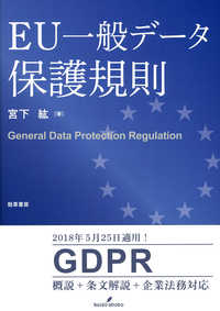 EU一般データ保護規則 = General Data Protection Regulation