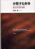 分散する身体 エスノメソドロジ-的相互行為分析の展開