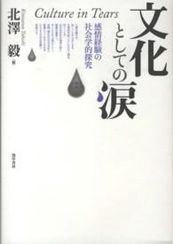 文化としての涙 感情経験の社会学的探究