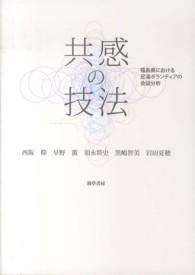 共感の技法 福島県における足湯ボランティアの会話分析