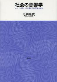 社会の音響学 ル-マン派システム論から法現象を見る