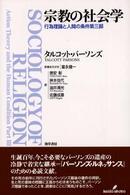 宗教の社会学 - 行為理論と人間の条件第三部